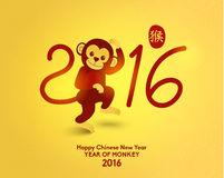 2016 year of monkey